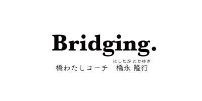 Bridging.